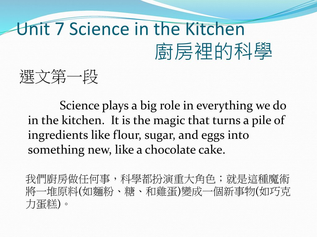 Unit 7 Science in the Kitchen 廚房裡的科學