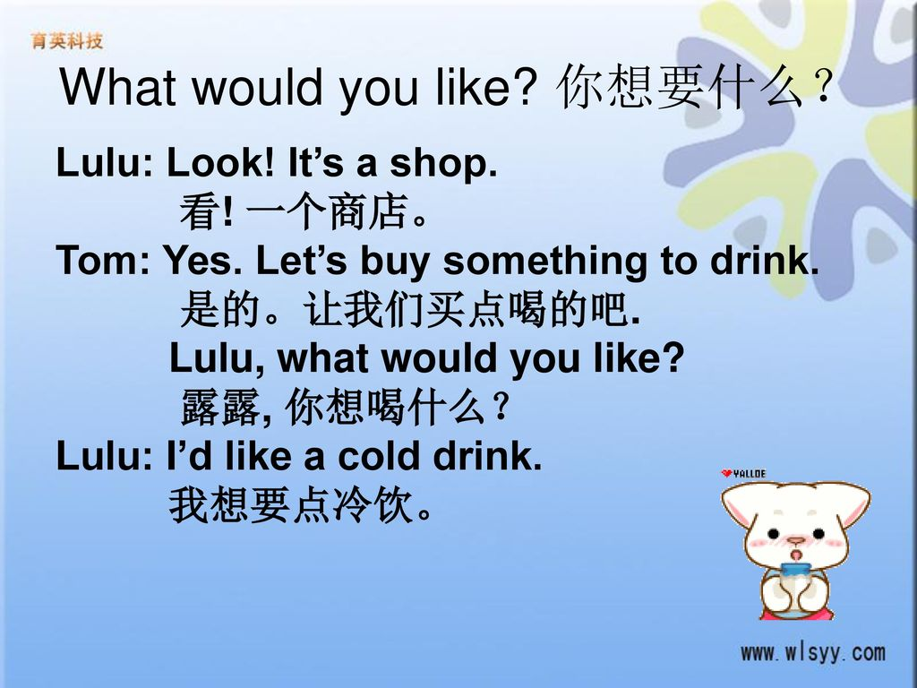 What would you like 你想要什么?