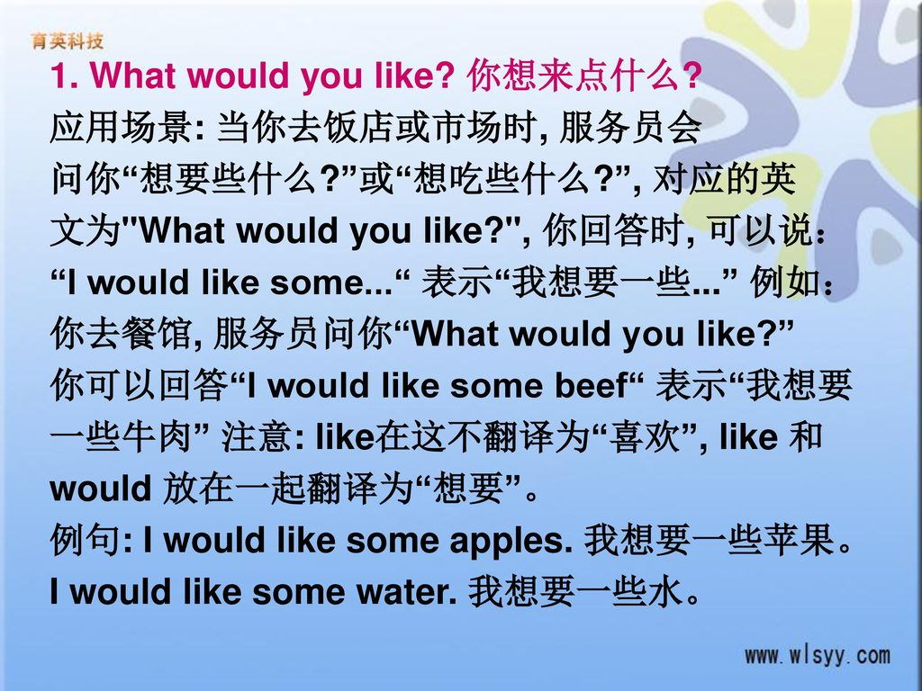 1. What would you like 你想来点什么
