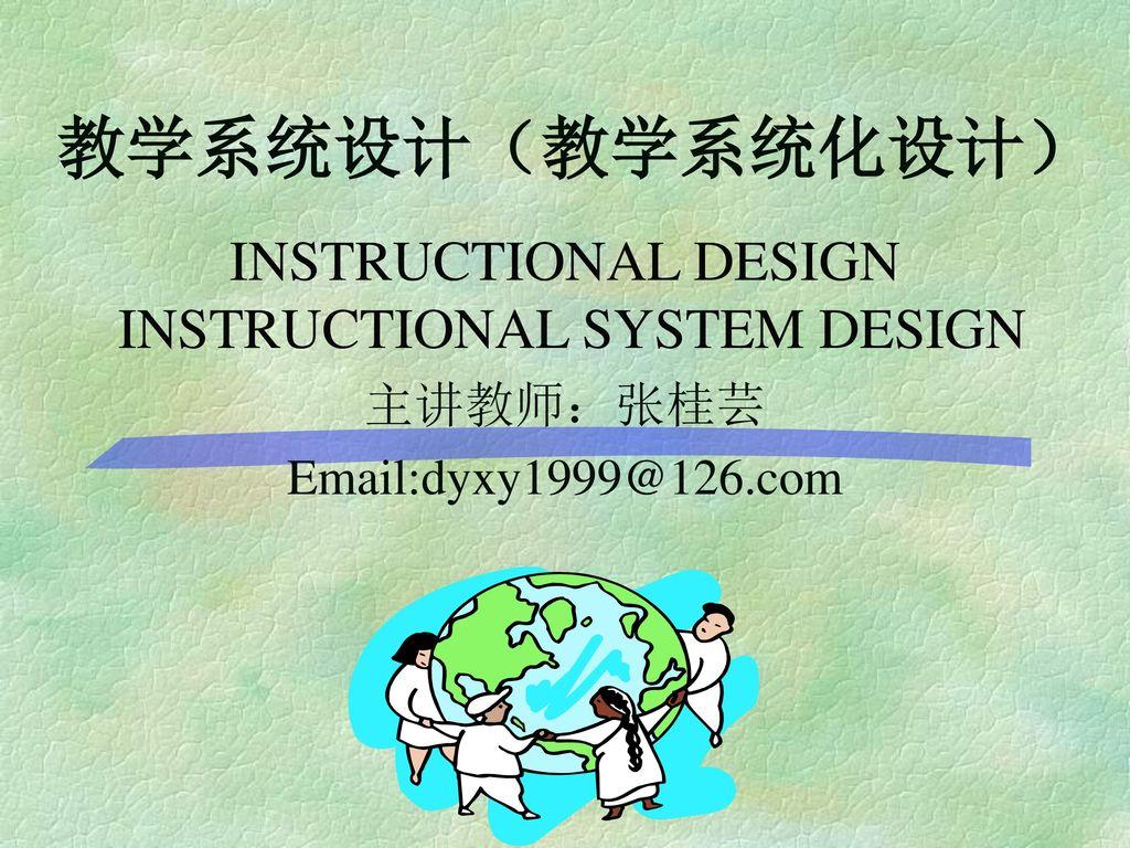 Instructional Design Instructional System Design Ppt Download