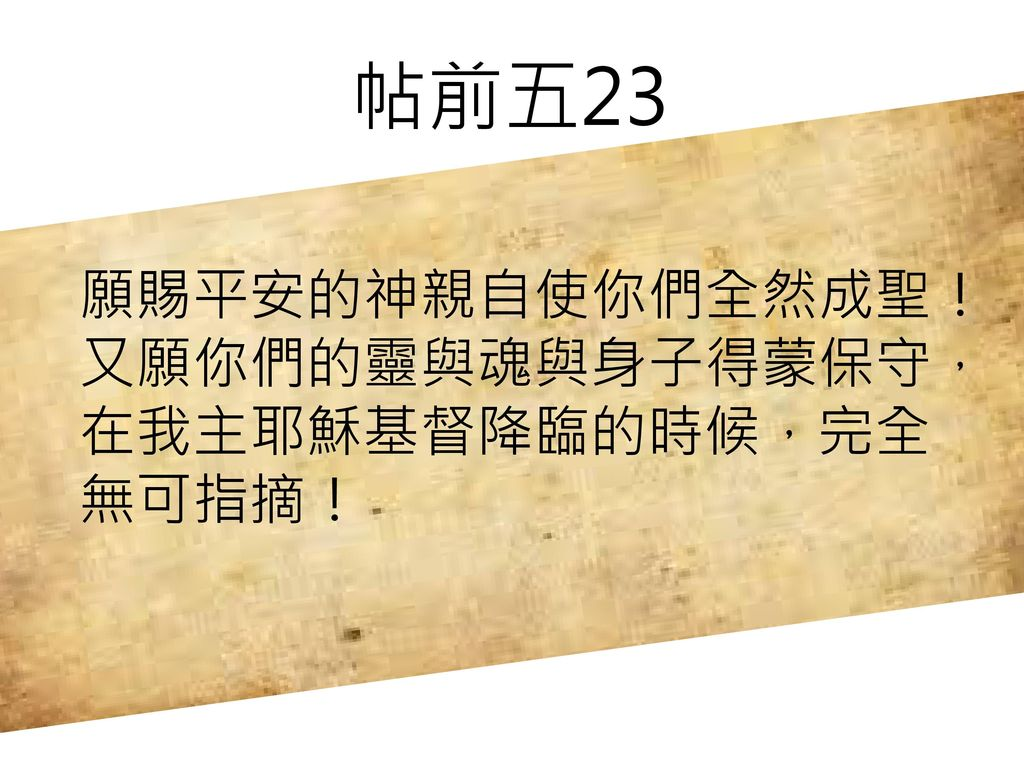 Image result for 帖前5 : 23