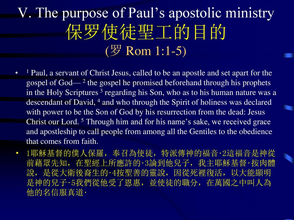 V. The purpose of Paul's apostolic ministry 保罗使徒聖工的目的 (罗 Rom 1:1-5)