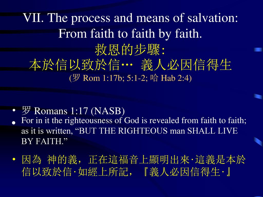 VII. The process and means of salvation: From faith to faith by faith