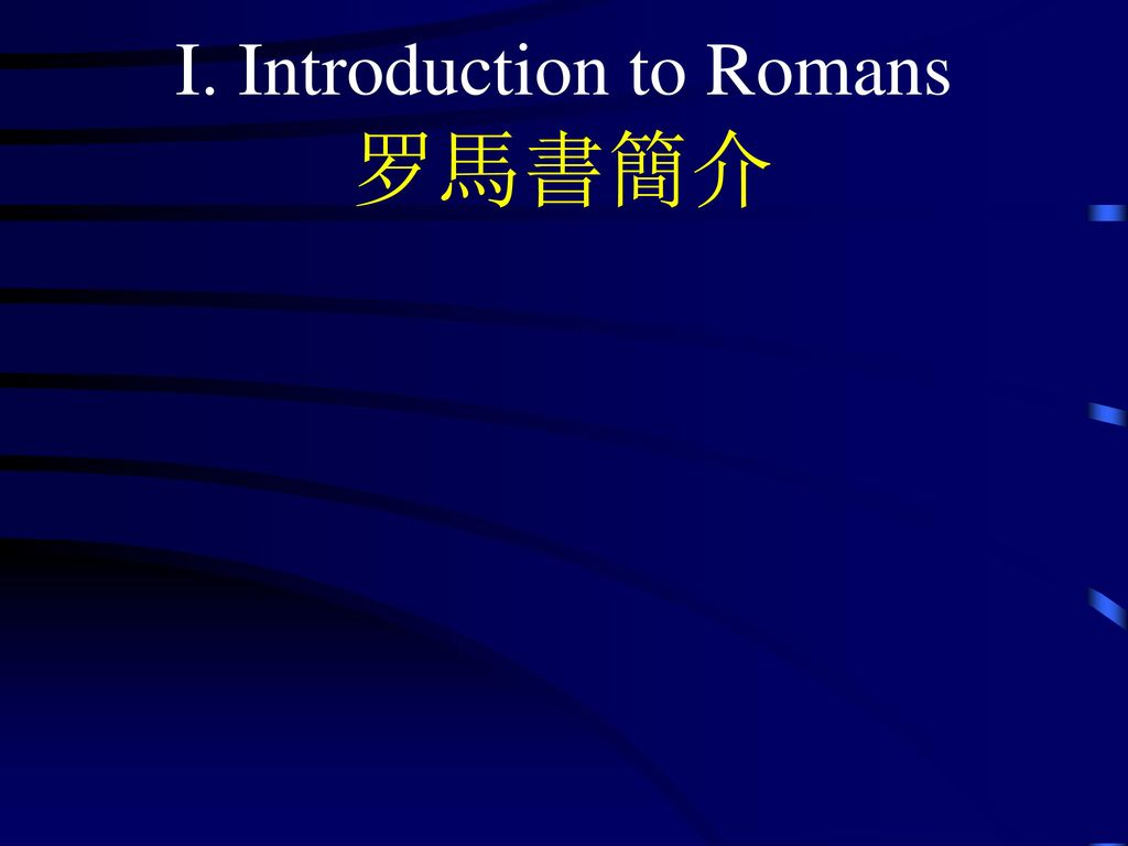 I. Introduction to Romans 罗馬書簡介