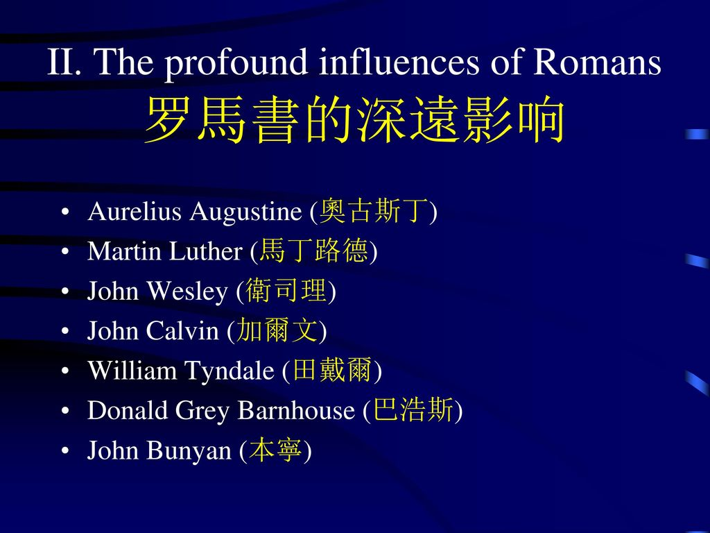 II. The profound influences of Romans 罗馬書的深遠影响