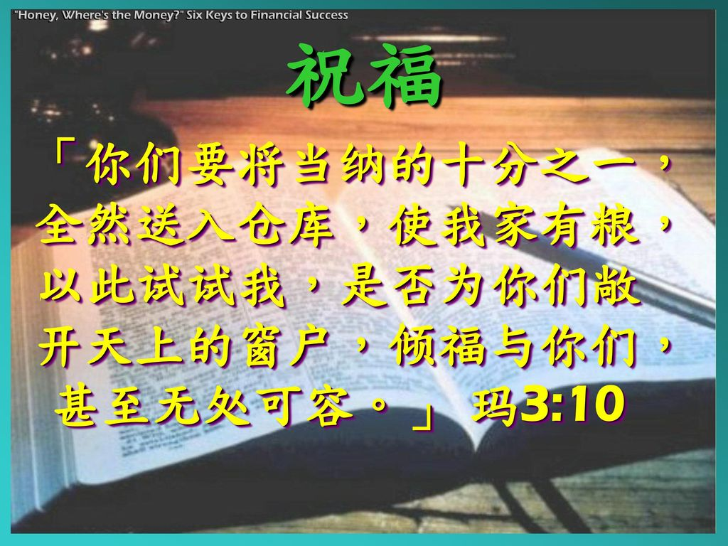 Image result for (玛3:10 )