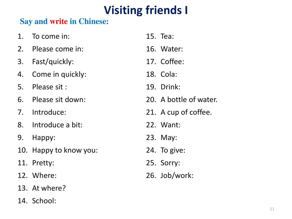 Visiting friends I Say and write in Chinese: To come in: Tea: