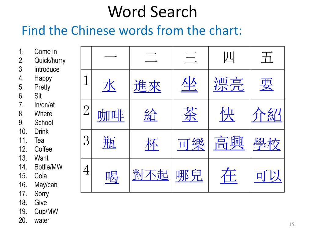 Word Search Find the Chinese words from the chart: