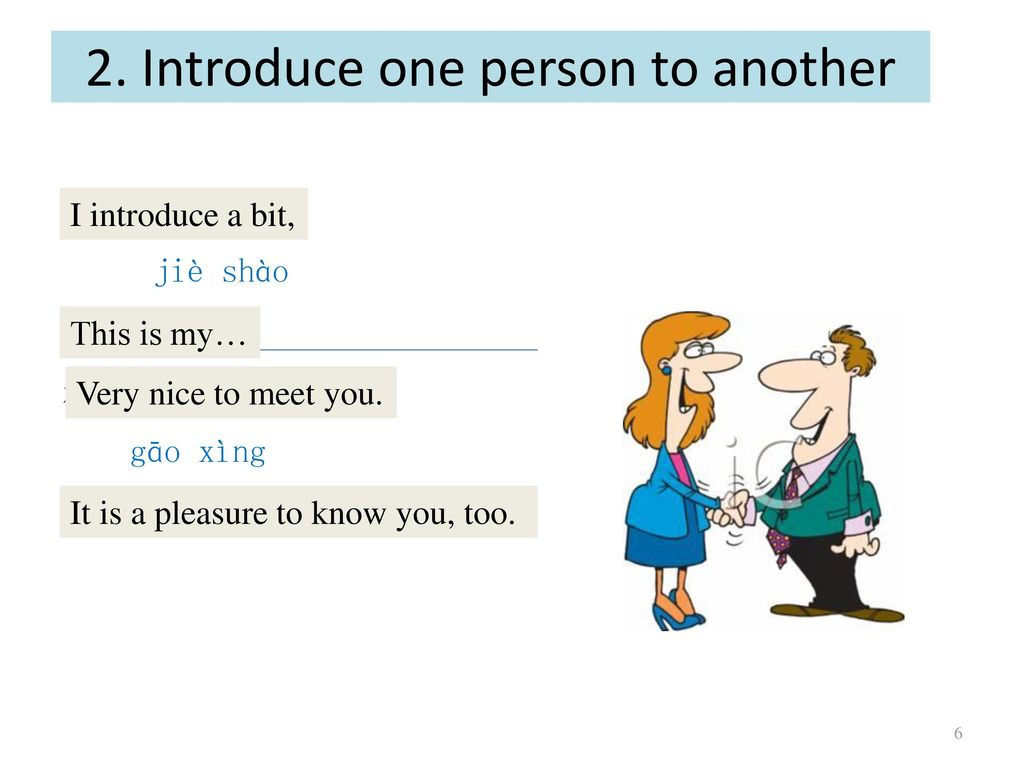 2. Introduce one person to another