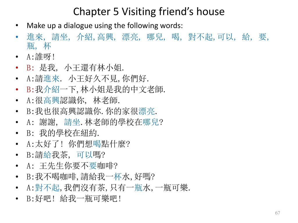 Chapter 5 Visiting friend's house