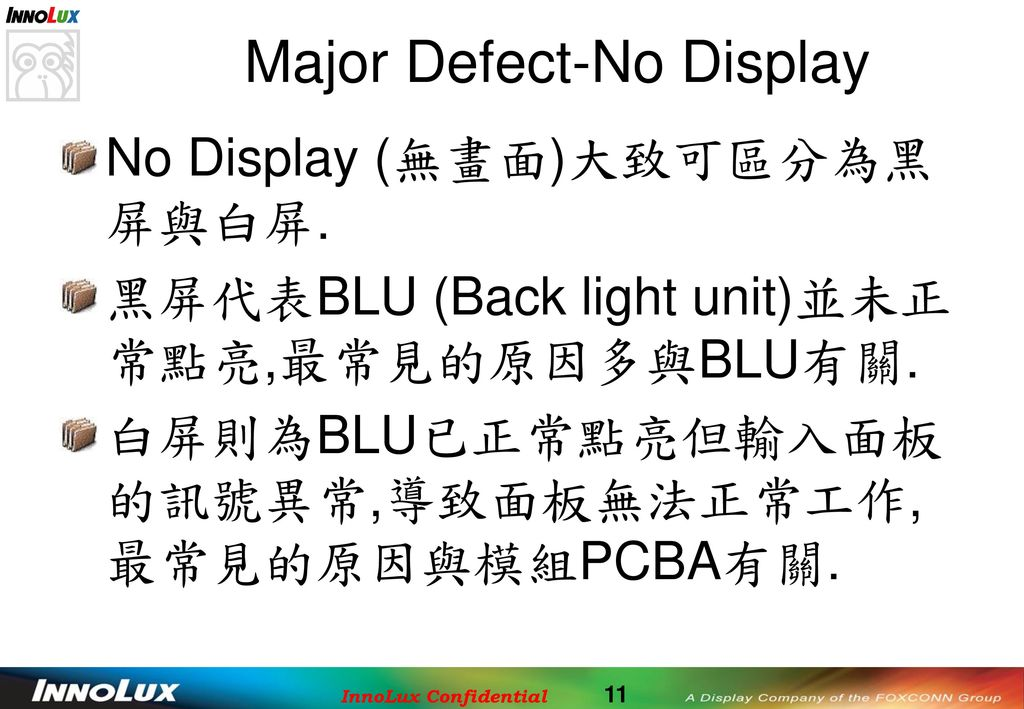 Major Defect-No Display