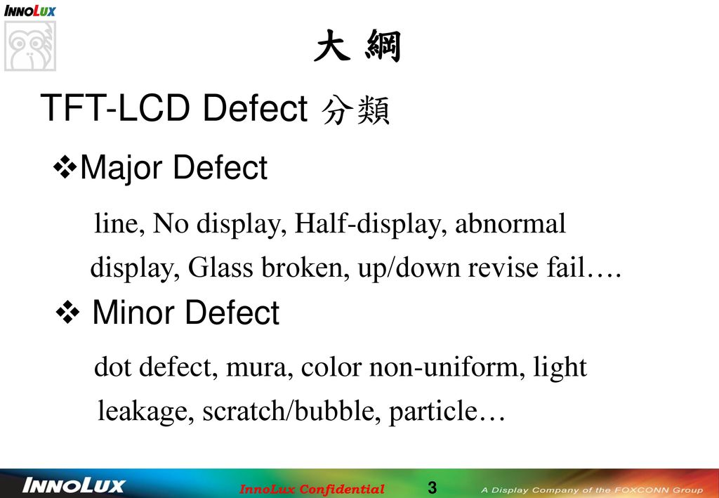 大 綱 TFT-LCD Defect 分類 Major Defect