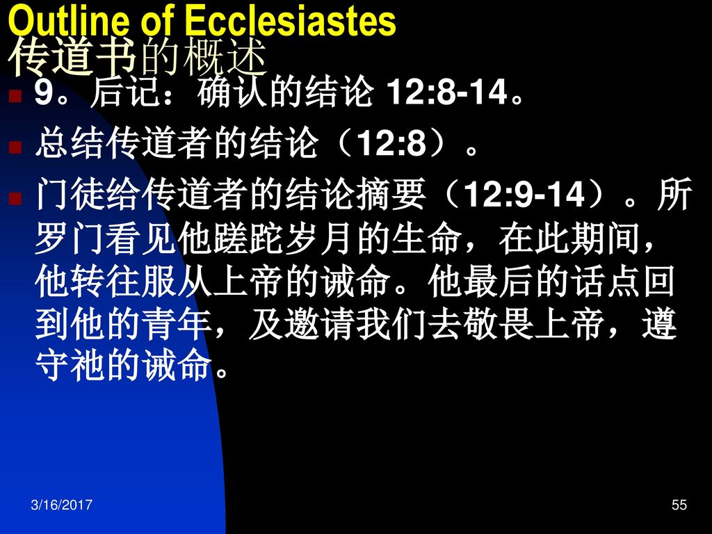 Some Facts About Ecclesiastes 关于传道书的一些事实- ppt download