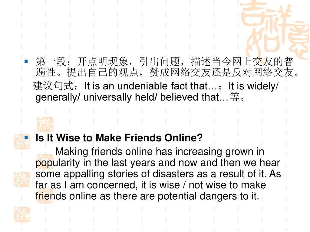 Dangers Of Making Friends Online