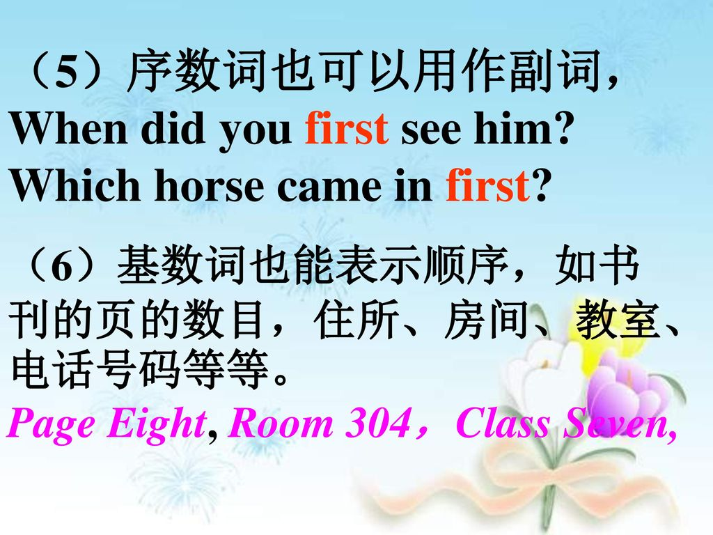 When did you first see him Which horse came in first