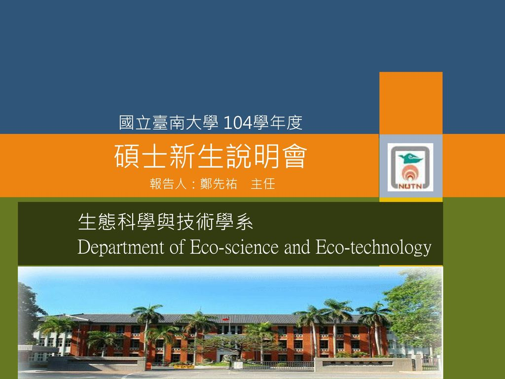 生態科學與技術學系 Department of Eco-science and Eco-technology
