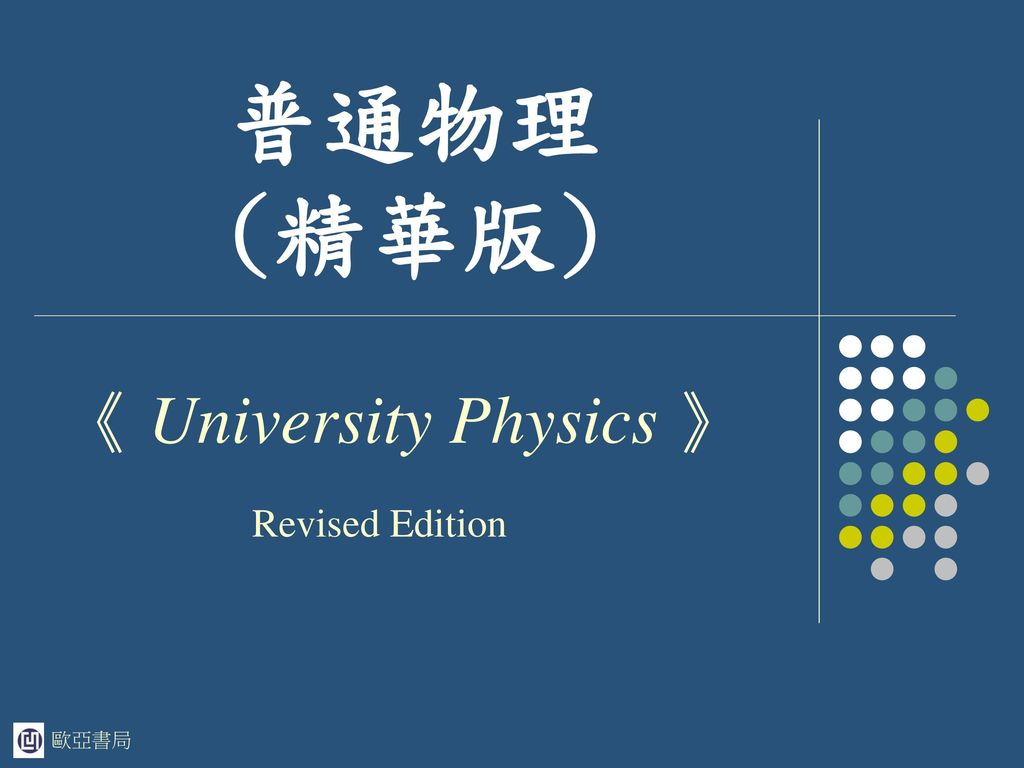 《 University Physics 》 Revised Edition