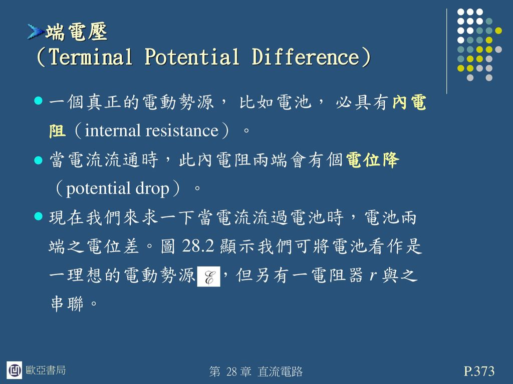 端電壓 (Terminal Potential Difference)