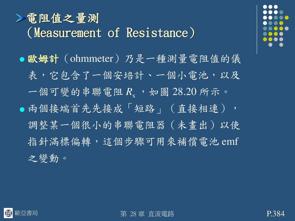 電阻值之量測 (Measurement of Resistance)