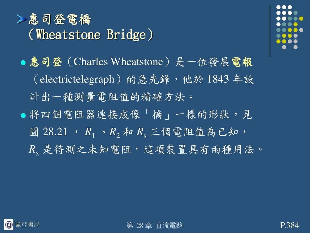 惠司登電橋 (Wheatstone Bridge)
