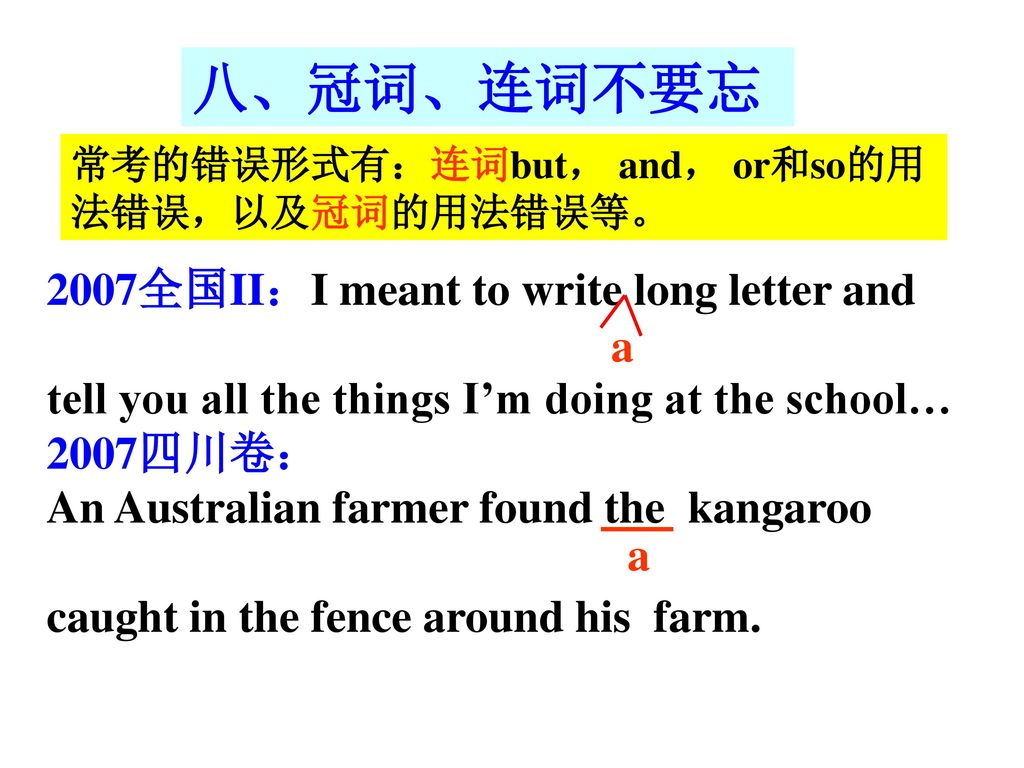 八、冠词、连词不要忘 2007全国II:I meant to write long letter and a