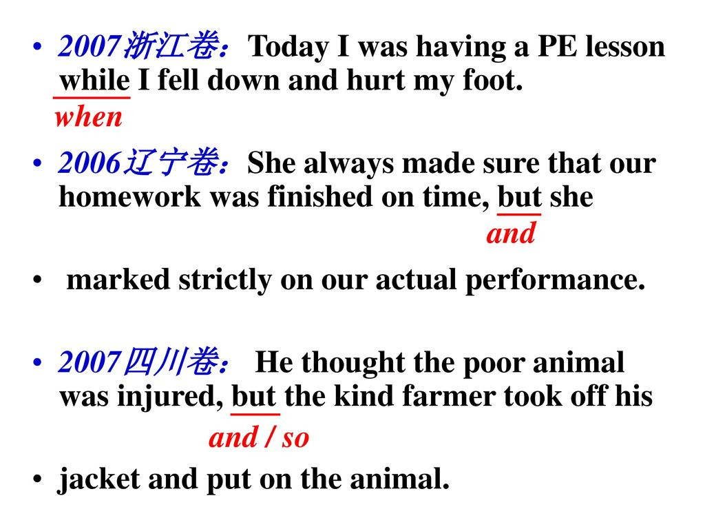 2007浙江卷:Today I was having a PE lesson while I fell down and hurt my foot.