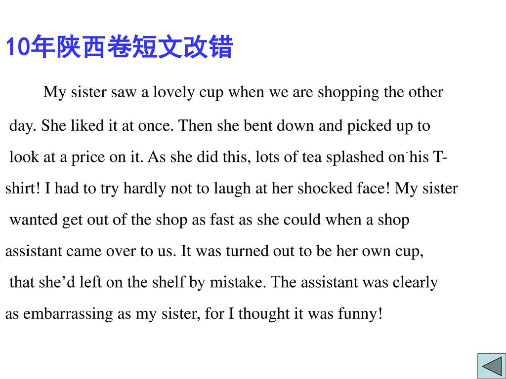 10年陕西卷短文改错 My sister saw a lovely cup when we are shopping the other