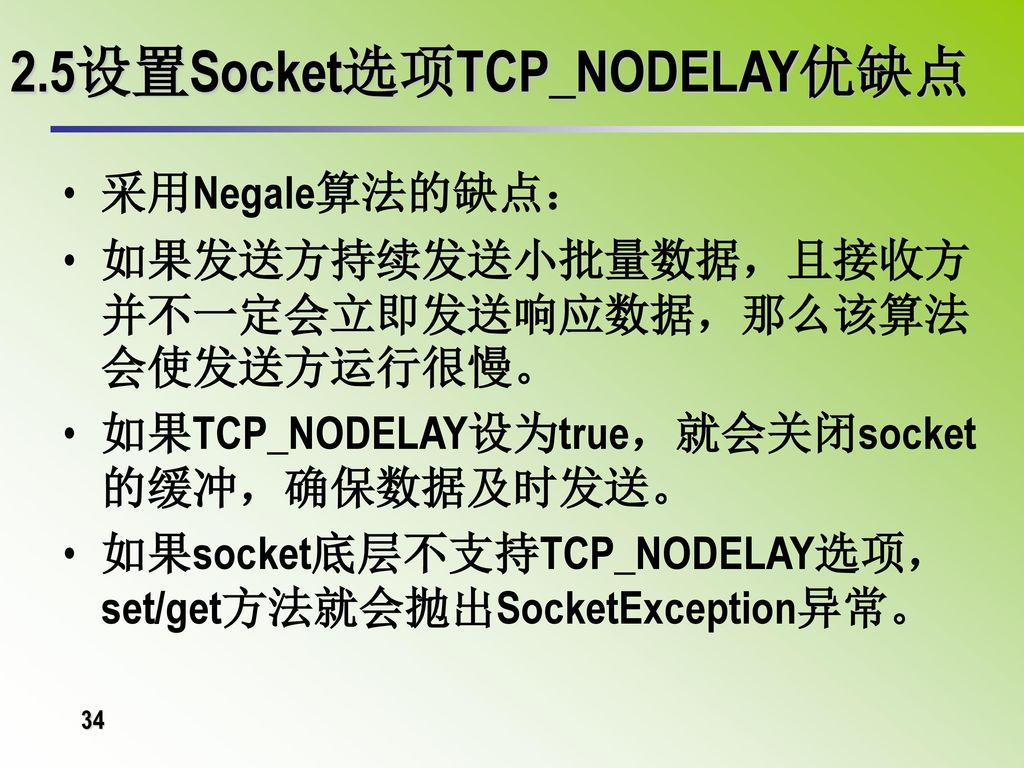 网络程序设计第二章客户端Socket用法详解  - ppt download