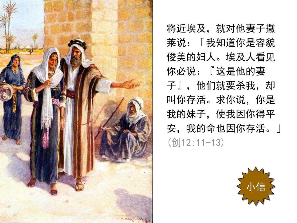 Image result for 创12:13