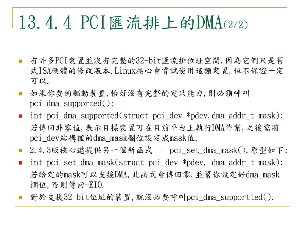 Chapter 13 MMAP與DMA  - ppt download