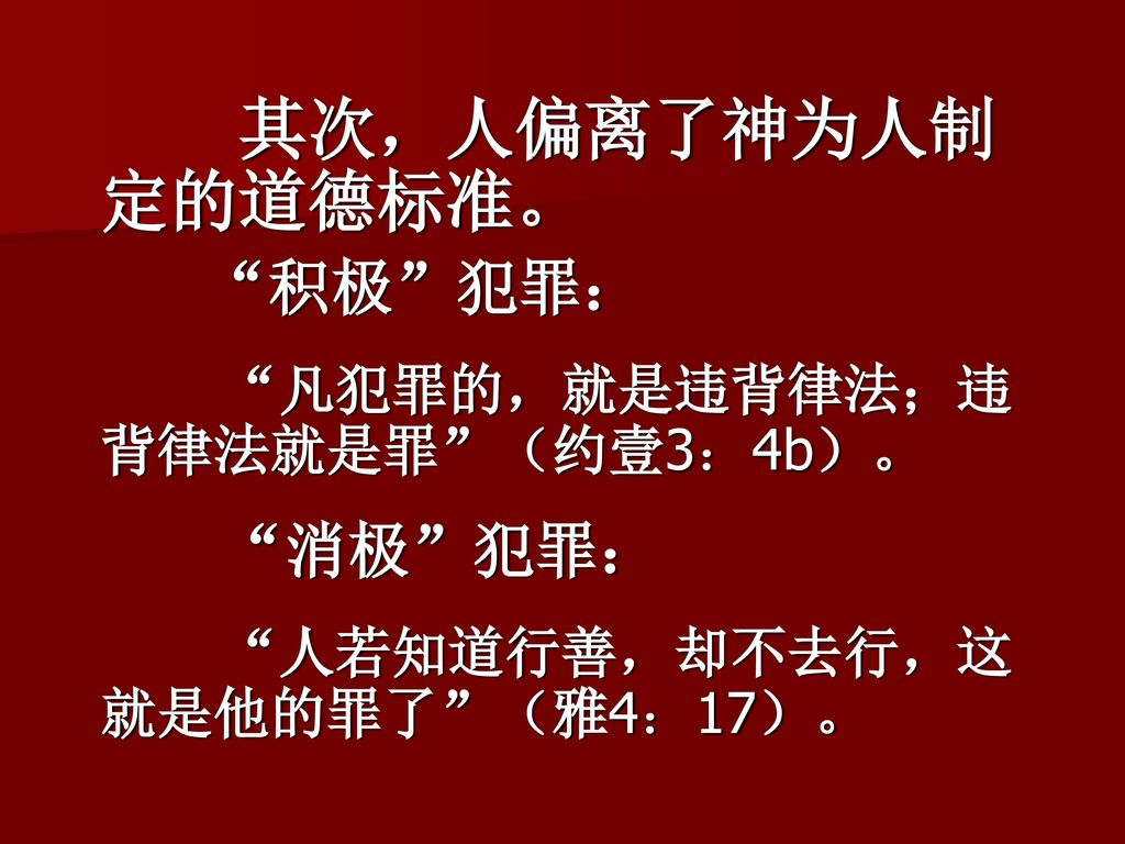 Image result for 「违背律法就是罪。」(约一3: 4)