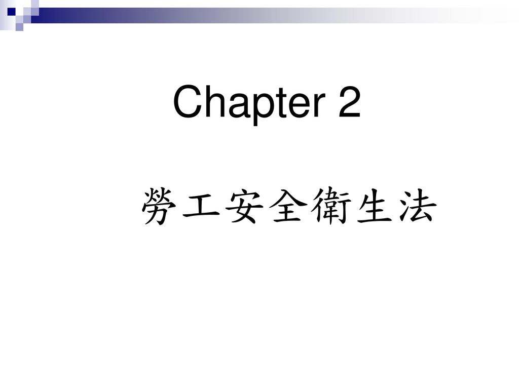 Chapter 2 勞工安全衛生法