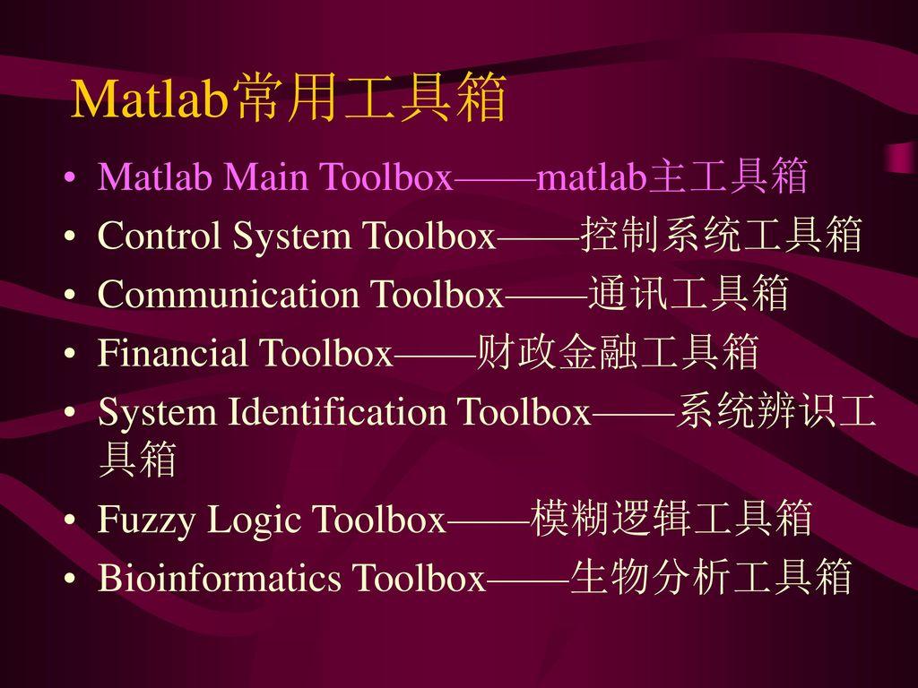 Matlab工具箱已经成为一个系列产品,Matlab主工具箱和各种工具箱