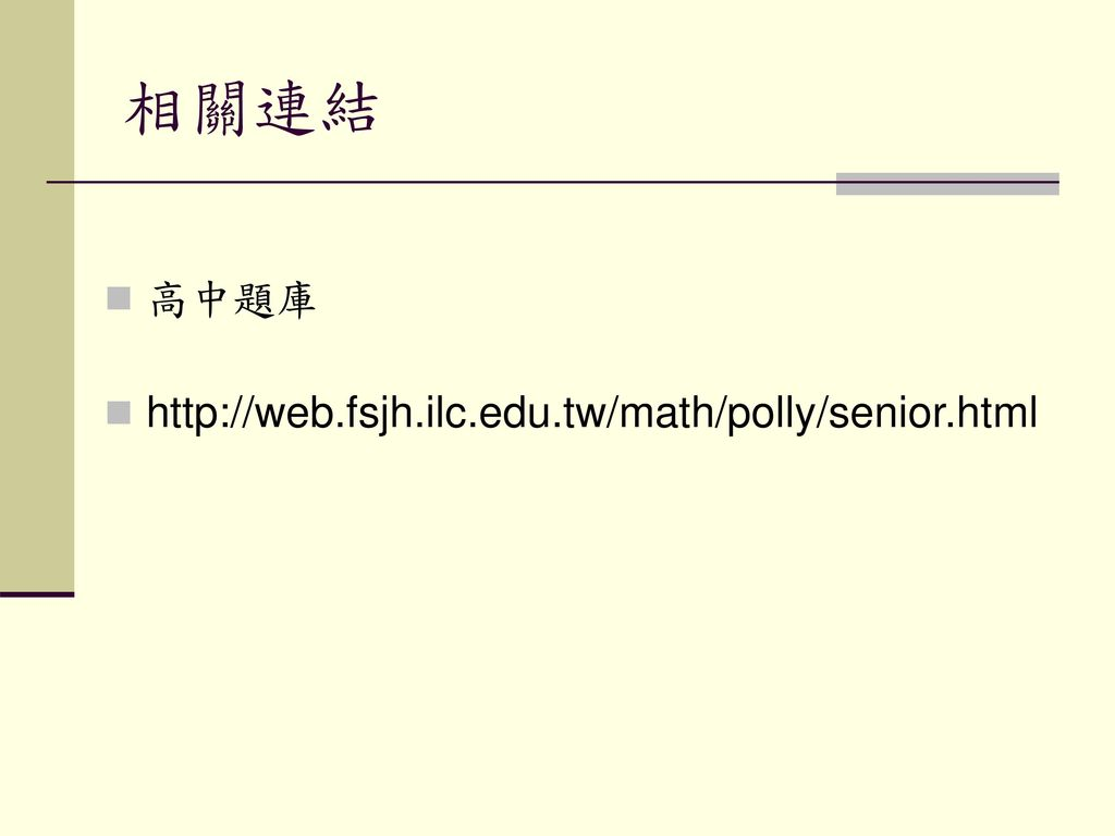 相關連結 高中題庫 http://web.fsjh.ilc.edu.tw/math/polly/senior.html