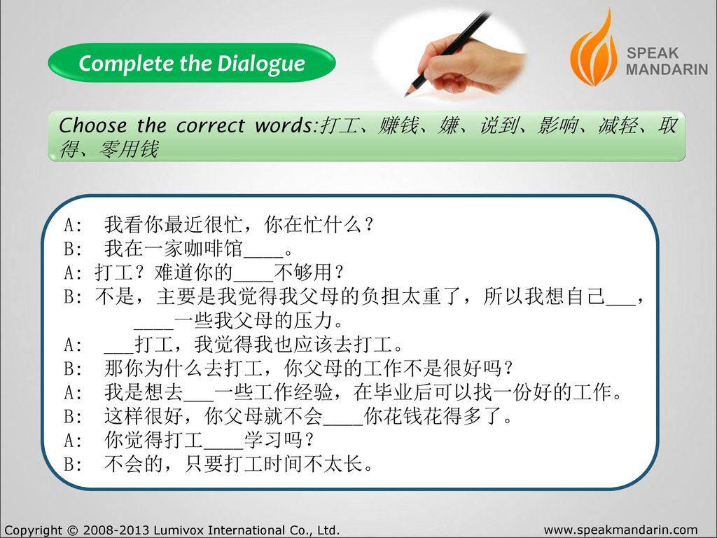 Complete the Dialogue Choose the correct words:打工、赚钱、嫌、说到、影响、减轻、取得、零用钱