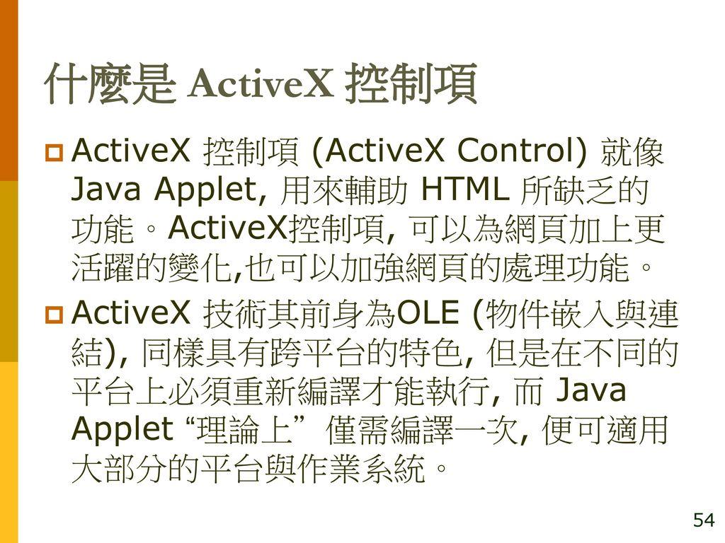 第10 章在網頁中加入程式與物件  - ppt download