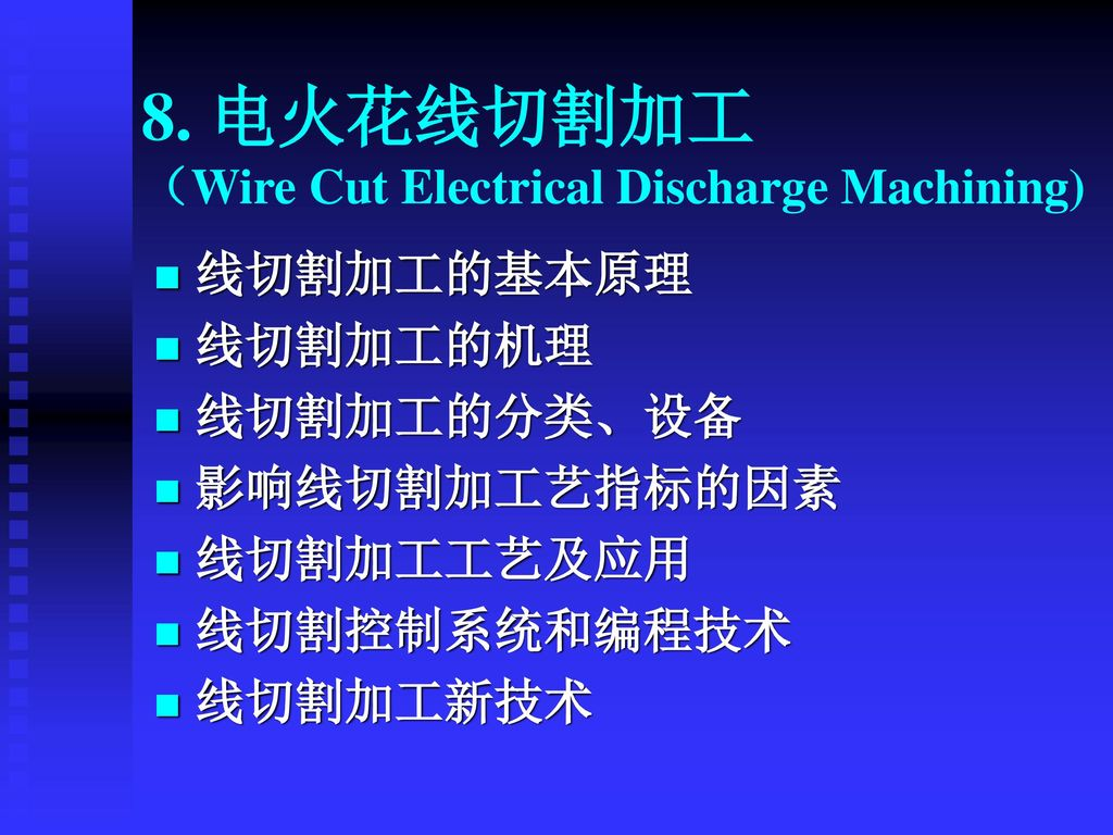 Wire Cut Edm Ppt