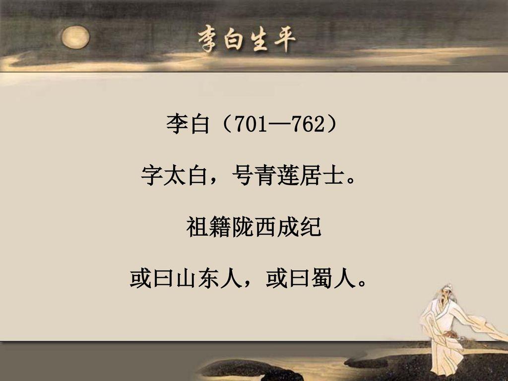 代表作 李白