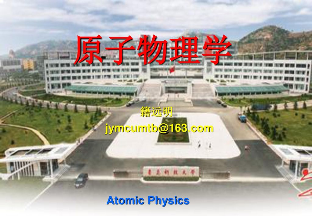 原子物理学 籍远明 Atomic Physics