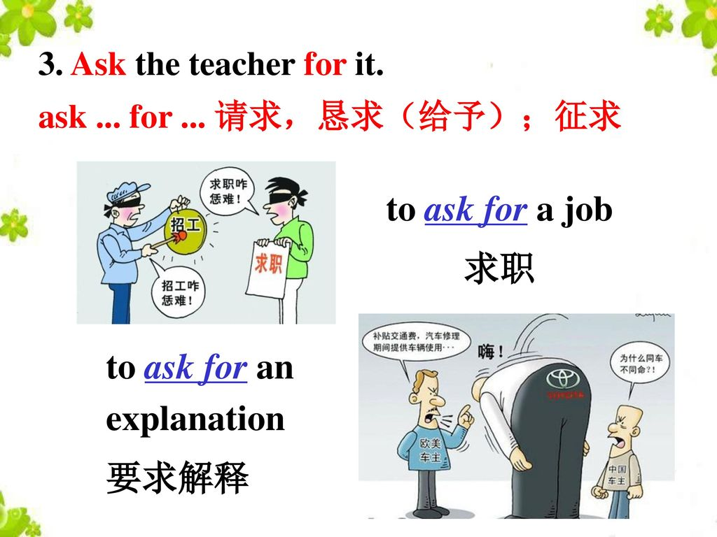 to ask for an explanation 要求解释