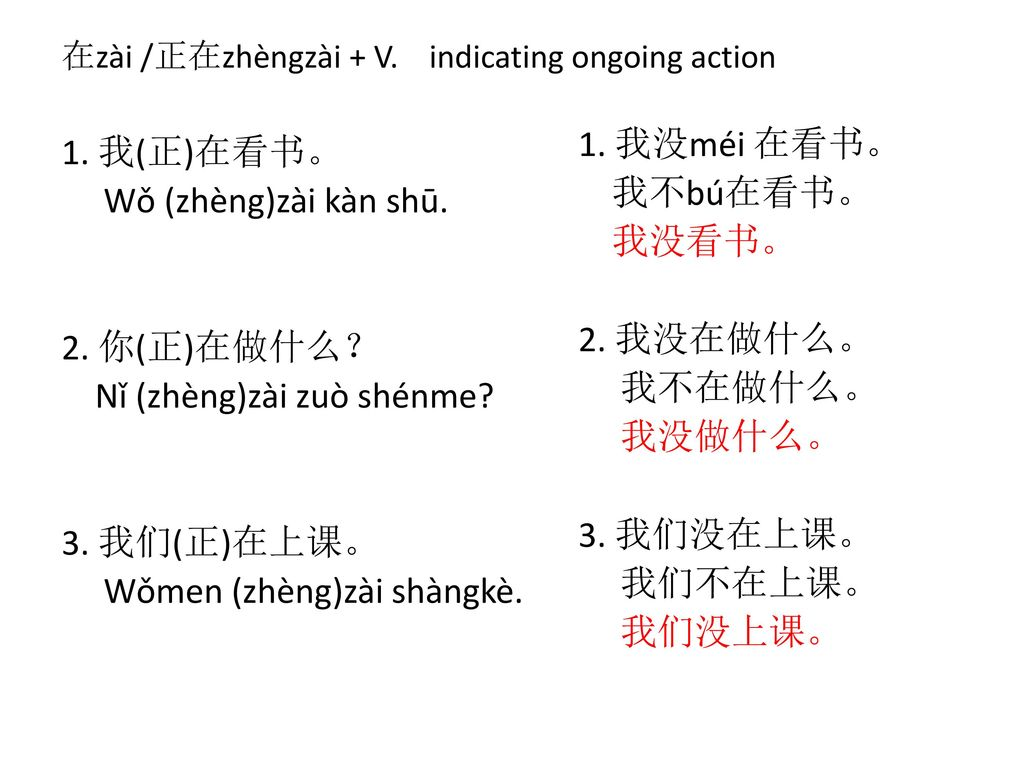 在zài /正在zhèngzài + V. indicating ongoing action