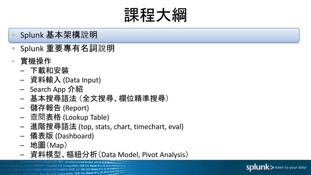 Splunk 初級入門課程Jerry Lee RSTN ,Taiwan - ppt download