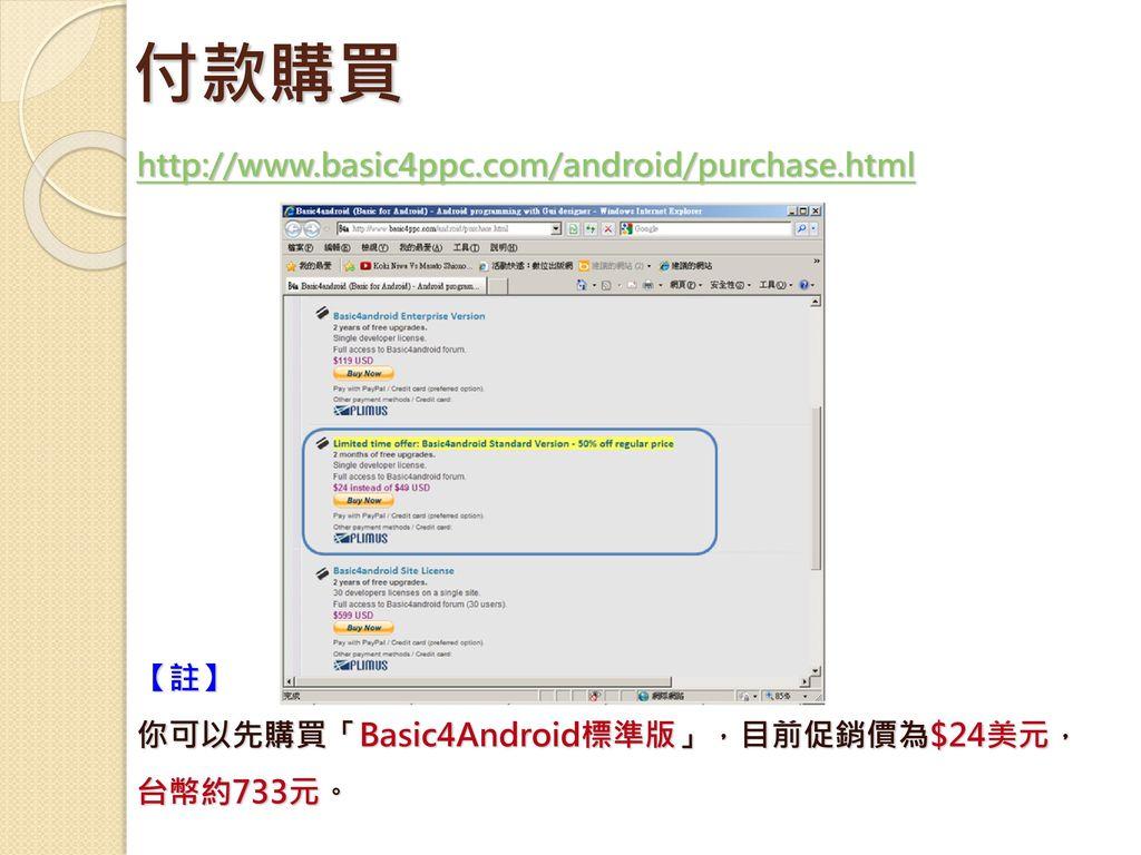 第二章B4A程式語言的開發環境課程名稱:程式設計授課老師:李