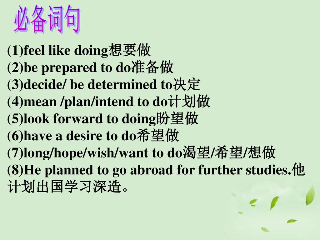 必备词句 (1)feel like doing想要做 (2)be prepared to do准备做
