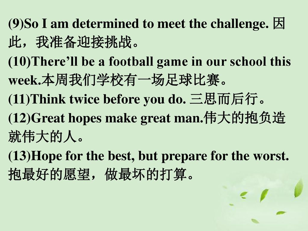 (9)So I am determined to meet the challenge. 因此,我准备迎接挑战。
