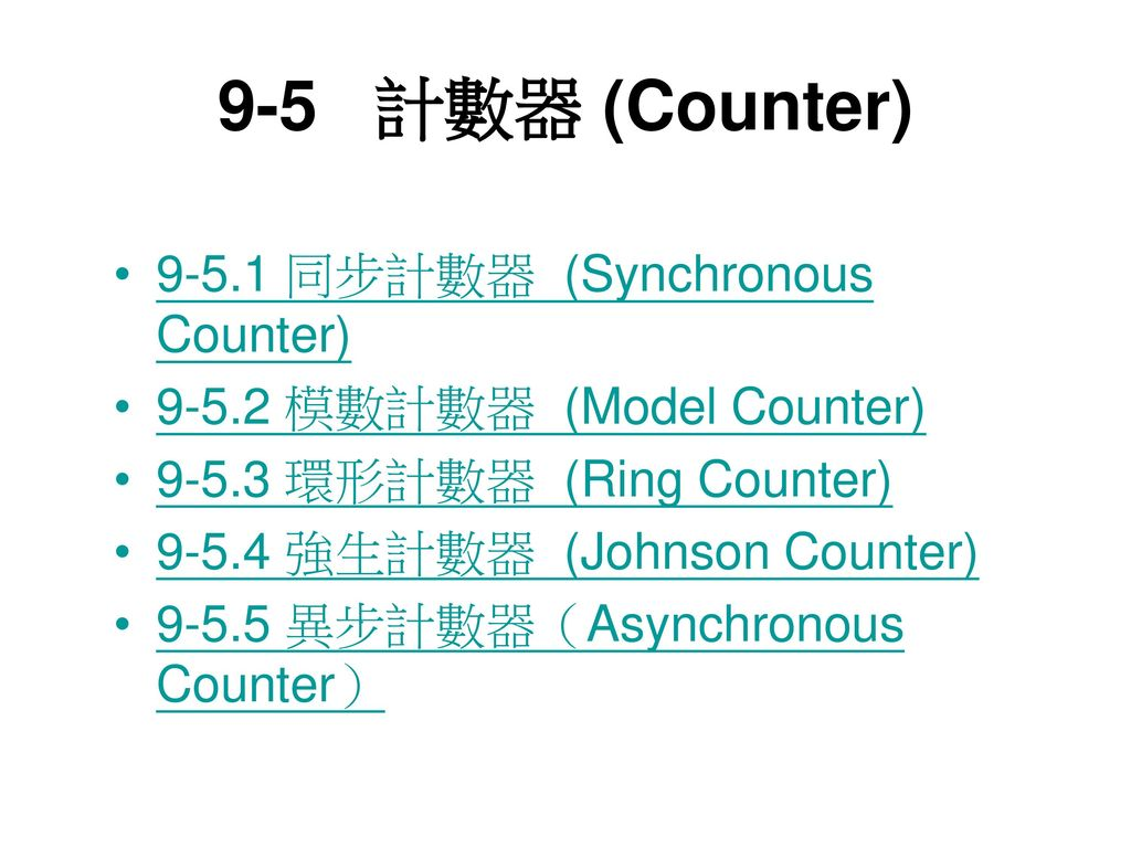9-5 計數器 (Counter) 同步計數器 (Synchronous Counter)