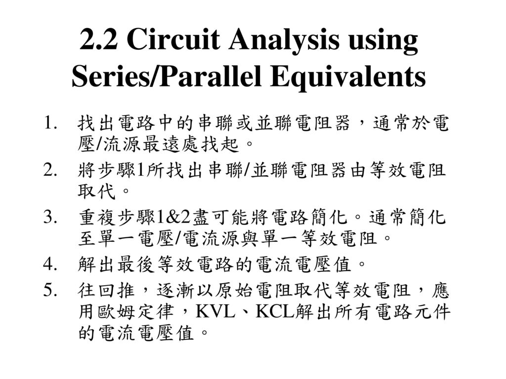 2.2 Circuit Analysis using Series/Parallel Equivalents