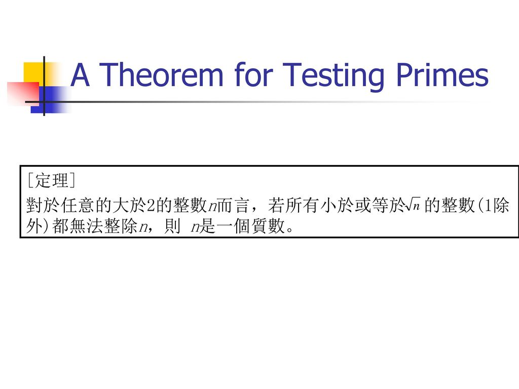 A Theorem for Testing Primes