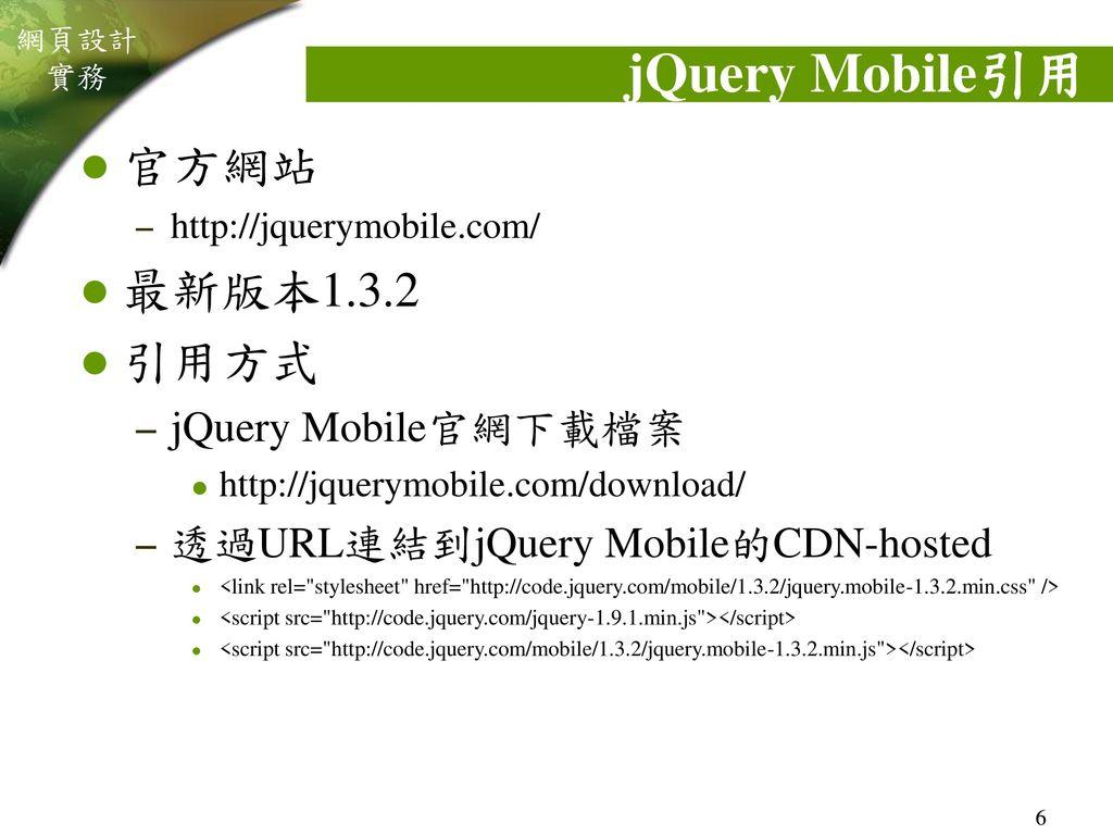 JQuery Mobile基礎(開發跨平台行動裝置網頁) - ppt download