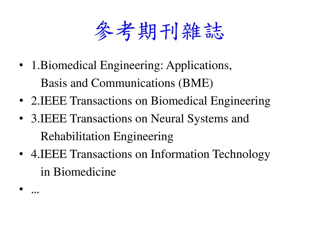 參考期刊雜誌 1.Biomedical Engineering: Applications,